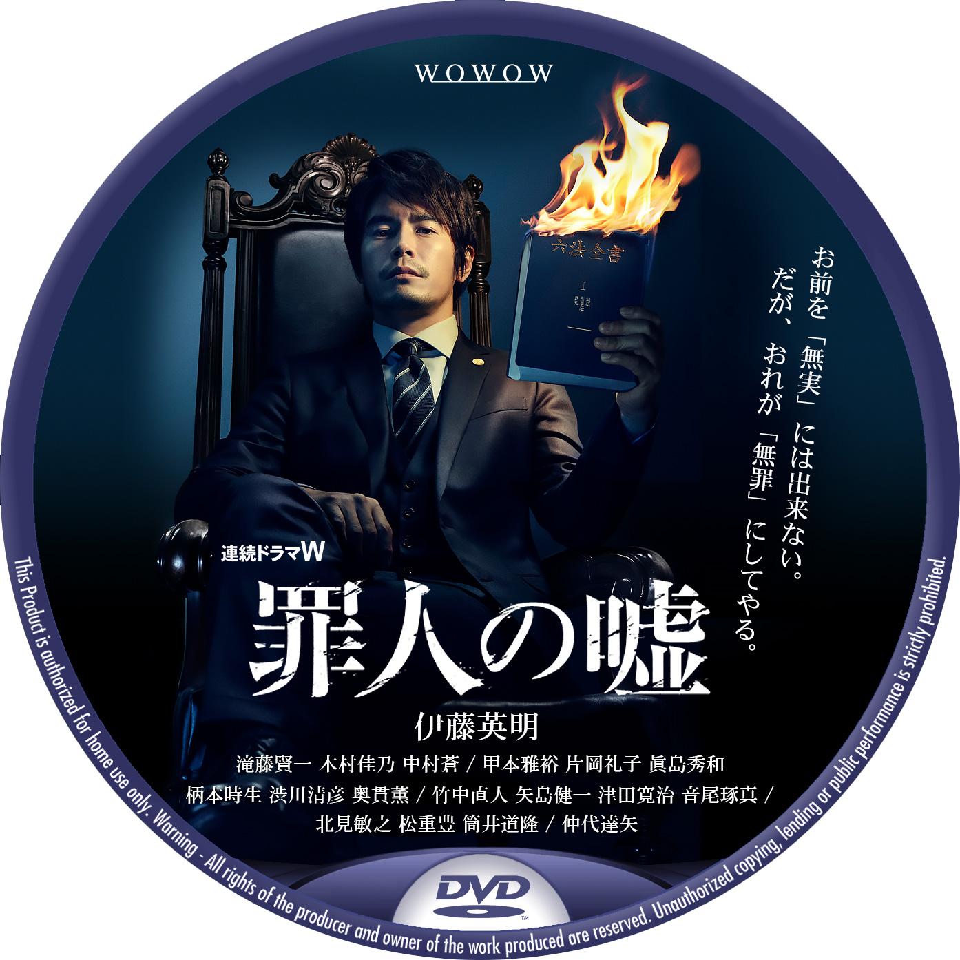 罪人の嘘 WOWOW DVDラベル