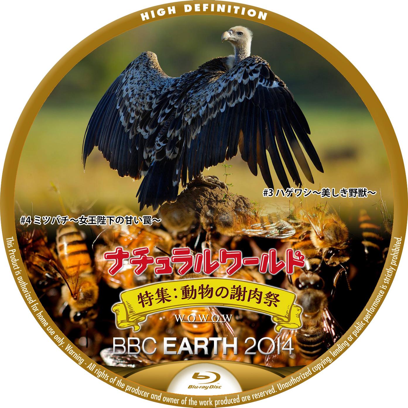 BBC EARTH 2014 WOWOW ミツバチ ハゲワシ BDラベル ナチュラルワールド