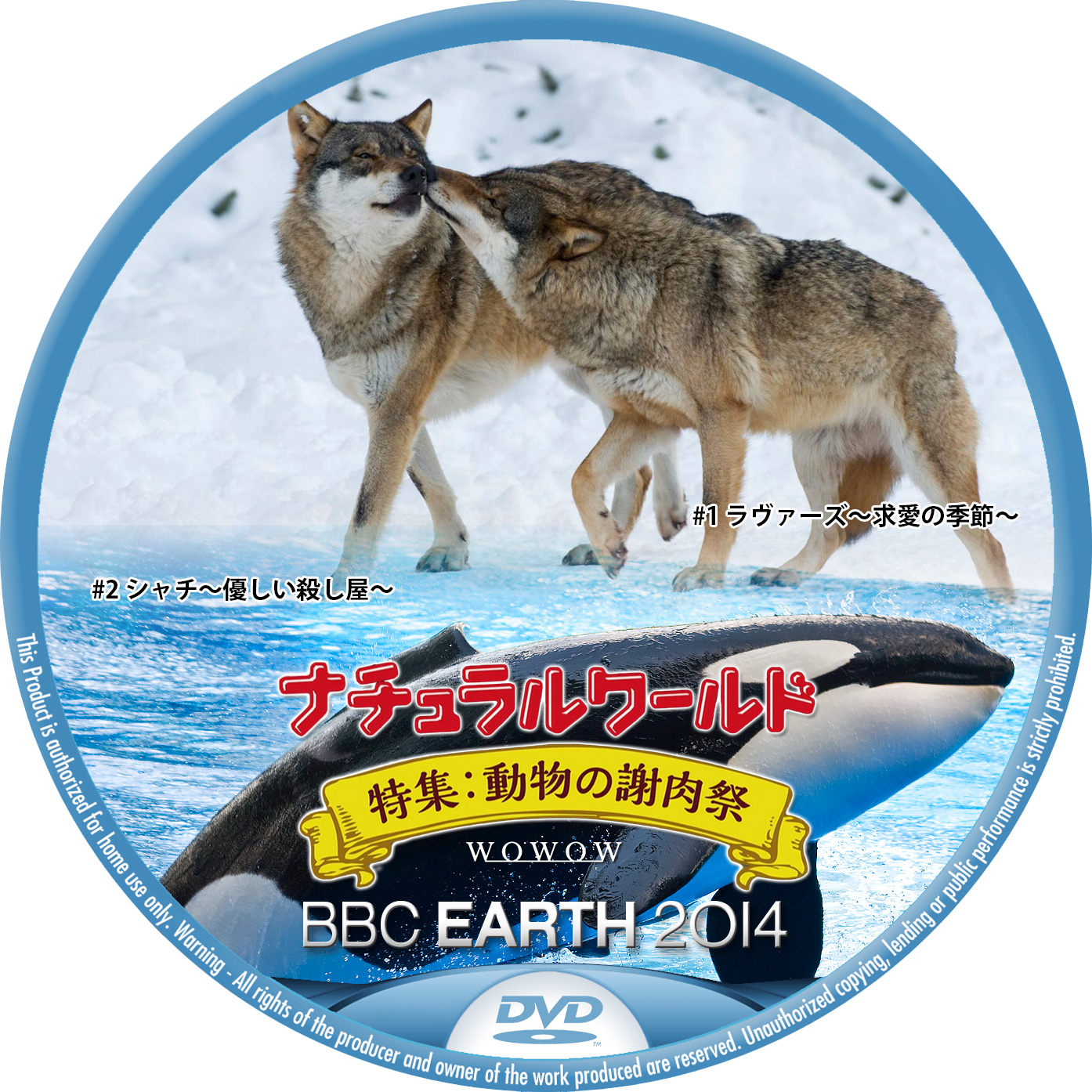 BBC EARTH 2014 WOWOW ラヴァーズ シャチ DVDラベル ナチュラルワールド