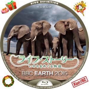 保護中: BBC EARTH 2015 ライフ・ストーリー ~いのちをめぐる物語~