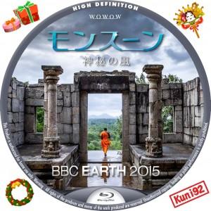 保護中: BBC EARTH 2015 モンスーン ~神秘の風~