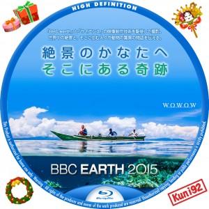 保護中: BBC EARTH 2015 絶景のかなたへ ~そこにある奇跡~