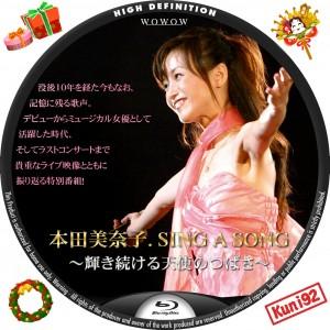 保護中: 本田美奈子. SING A SONG ~輝き続ける天使のつばさ~