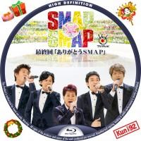 保護中: SMAP × SMAP 最終回