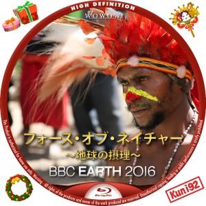 保護中: BBC EARTH 2016 フォース・オブ・ネイチャー 〜地球の摂理〜