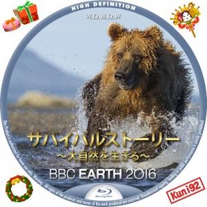 保護中: BBC EARTH 2016 サバイバルストーリー 〜大自然を生きる〜