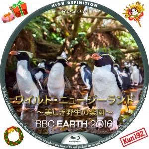 保護中: BBC EARTH 2016 ワイルド・ニュージーランド 〜美しき野生の楽園〜