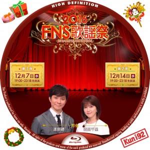 保護中: FNS歌謡祭2016