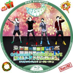 保護中: GReeeeN 10周年記念LIVE