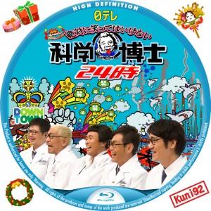 保護中: ガキの使い大晦日SP 絶対に笑ってはいけない科学博士24時!