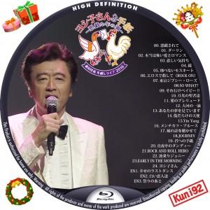 保護中: 桑田佳祐 年越しライブ2016 「ヨシ子さんへの手紙 ~悪戯な年の瀬~」