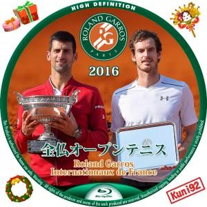 保護中: 全仏オープンテニス 2016