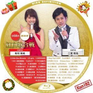 保護中: 第68回 NHK紅白歌合戦