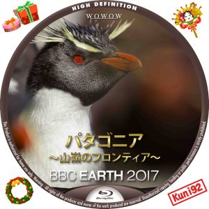 保護中: BBC Earth 2017 パタゴニア ~山嶺のフロンティア~