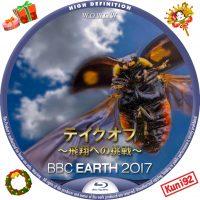 保護中: BBC Earth 2017 テイクオフ ~飛翔への挑戦~