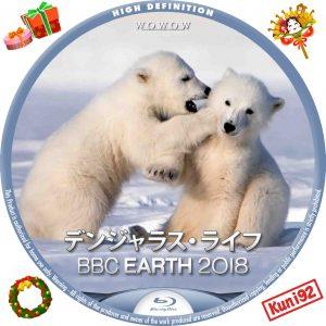 保護中: BBC Earth 2018 デンジャラス・ライフ