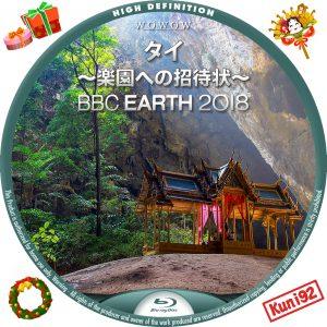保護中: BBC Earth 2018 タイ〜楽園への招待状〜