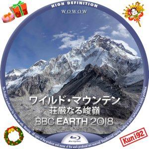 保護中: BBC Earth 2018 ワイルド・マウンテン 荘厳なる峻嶺