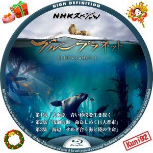 保護中: NHKスペシャル ブループラネット