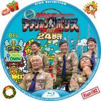 保護中: ガキの使い大晦日SP 絶対に笑ってはいけないアメリカンポリス24時!