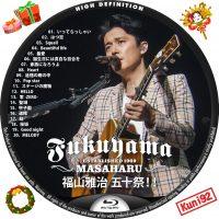 保護中: 福山 はじめての大誕生祭 其の壱 五十祭!!