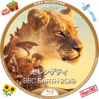 保護中: BBC Earth 2019 セレンゲティ