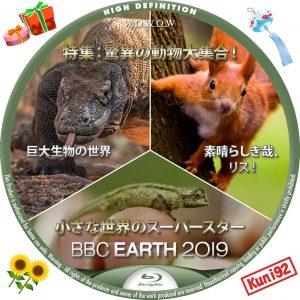保護中: BBC Earth 2019 小さな世界のスーパースター&特集:驚異の動物大集合!