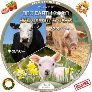 保護中: BBC Earth 2020 牧場の動物たちの秘密