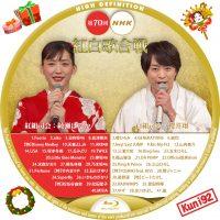 保護中: 第70回 NHK紅白歌合戦