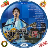 保護中: 福山雅治 30th ANNIVERSARY KICK-OFF STUDIO LIVE『序』