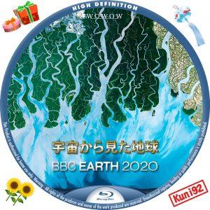 保護中: BBC Earth 2020 宇宙から見た地球