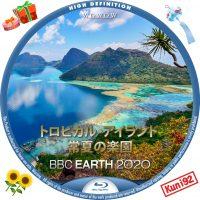 保護中: BBC Earth 2020 トロピカル・アイランド 常夏の楽園