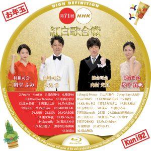 保護中: 第71回 NHK紅白歌合戦